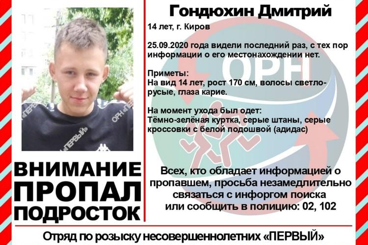 Дмитрий пропал 25 сентября. Фото: vk.com/ornkirov