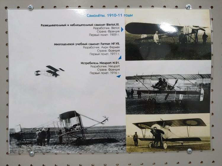 Каркас первых самолетов состоял из реек и тросов, а крыло – из натянутой ткани