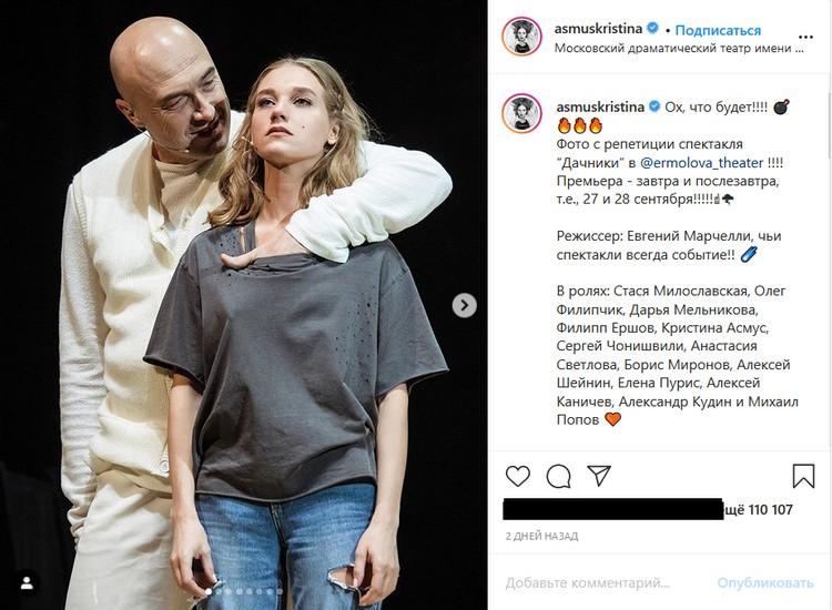 Актриса опубликовала несколько снимков с репетиции.