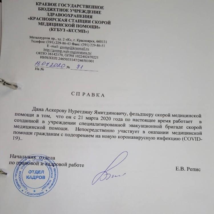 Подтверждение того, что Нуретдин спасал ковидных больных Фото: соцсети