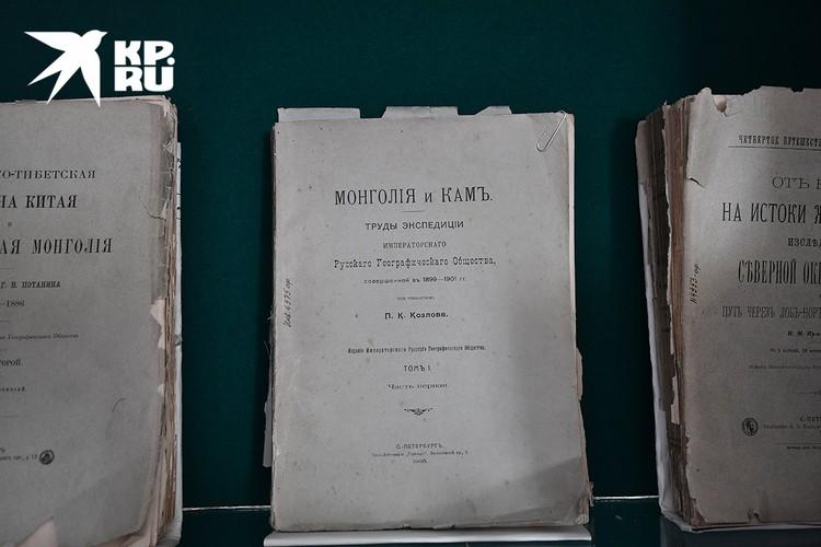 Труды П.К. Козлова. Фото: Кяхтинский краеведческий музей/Репродукция
