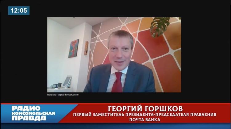 Георгий Горшков, первый заместитель президента - председателя правления Почта Банка