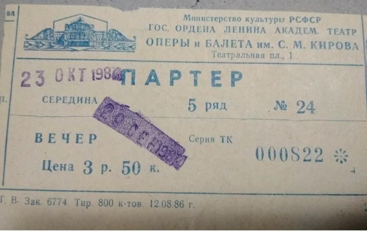Билет в Кировский театр, 1987 год. Фото: Государственный академический Мариинский театр