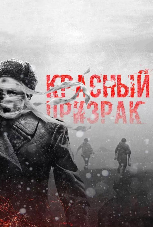 """Афиша фильма """"Красный призрак""""."""