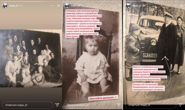 Альбомы с фотографиями переходили от владельца к владельцу квартиры на Греческом проспекте / Фото: instagram.com/maax_sf