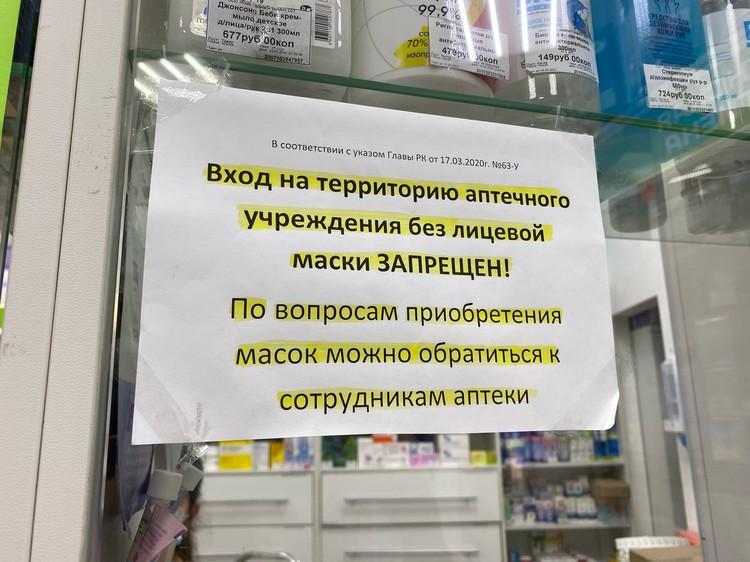 В некоторых аптеках города фармацевты не обслуживают без маски. Но где тогда можно приобрести это средство защиты?