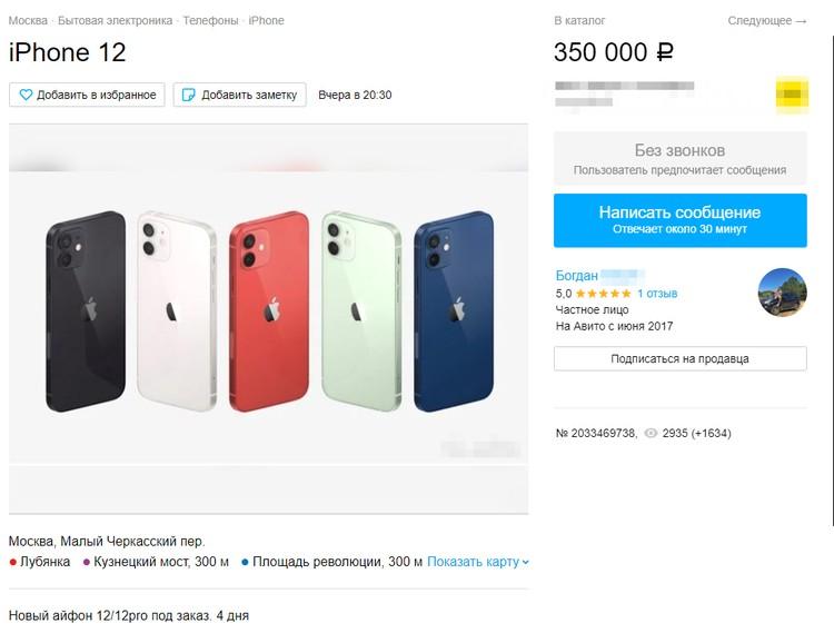 Цены на новый iPhone кусаются