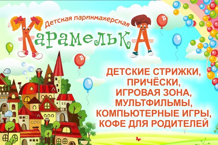 """Детская парикмахерская """"Карамелька"""""""
