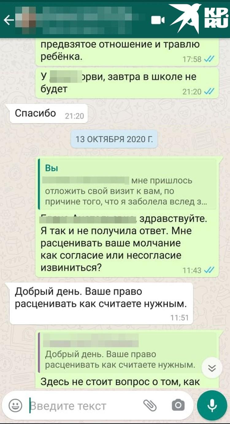 Мария Ивановна не захотела говорить с родительницей. Фото: личный архив героя.