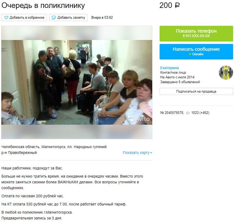Фото: avito.ru