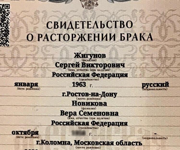 Документ о разводе