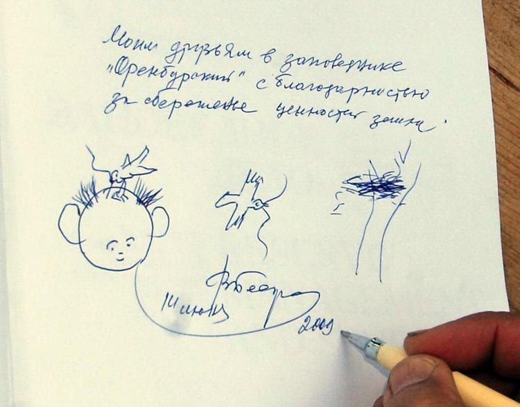 Василий Михайлович оставил на память свою книгу с дарственной надписью. Фото: Сергей Жданов