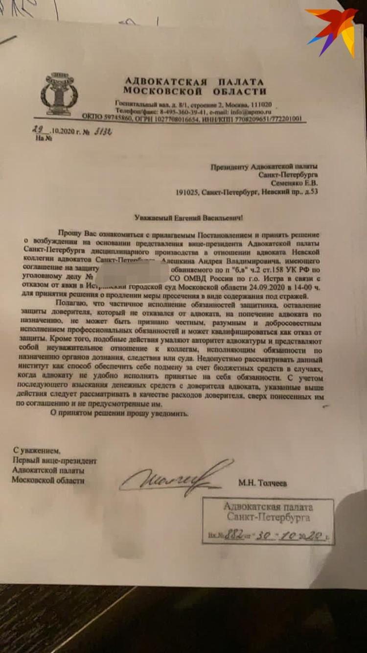 Вице-президент адвокатской палаты Московской области потребовал разобраться с адвокатом Алешкиным.