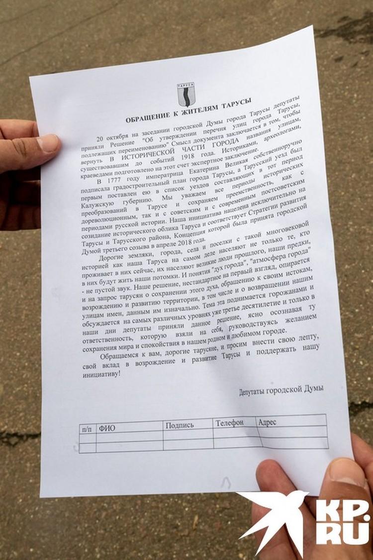 Документ о переименовании улиц.