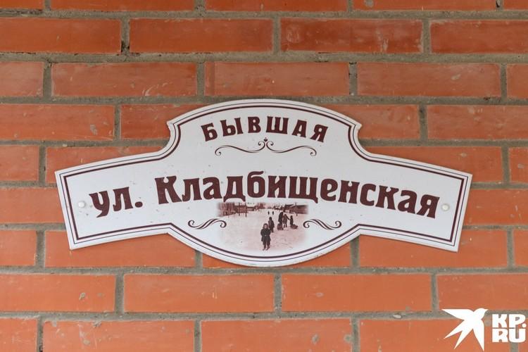 Вероятно, жителям неприятно будет вдруг оказаться на улице Кладбищенской.
