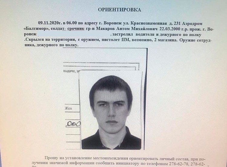 Ориентировка на Антона Макарова.
