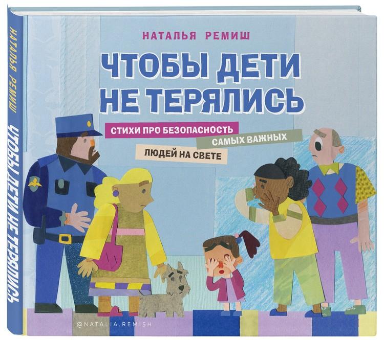 Обложка книги Натальи Ремиш