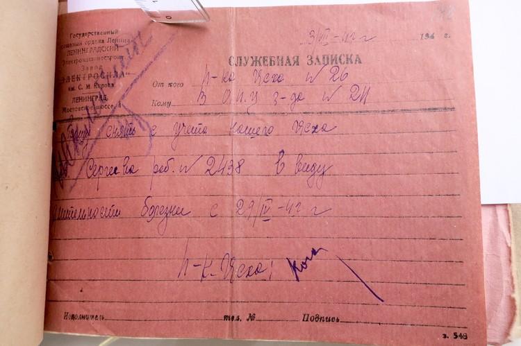 От отца у Юрия Анатольевича остались многочисленные документы.