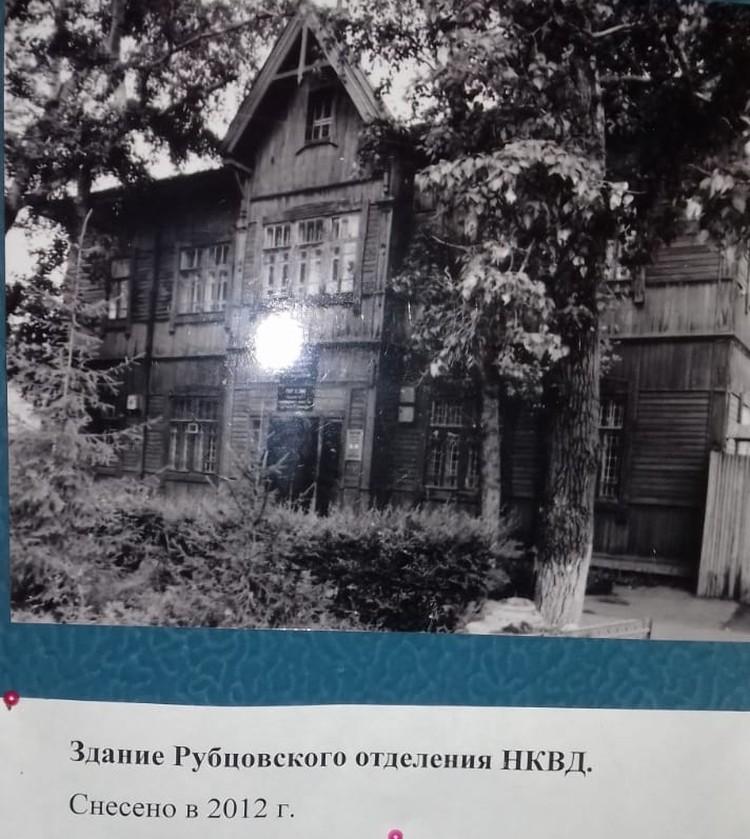 Здание Рубцовского отделения НКВД