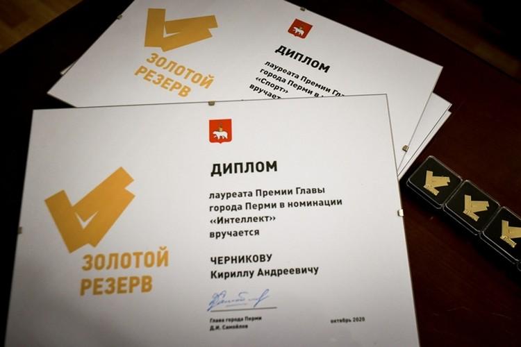 «Золотые резервисты» получили памятные дипломы. Фото: горадминистрация.