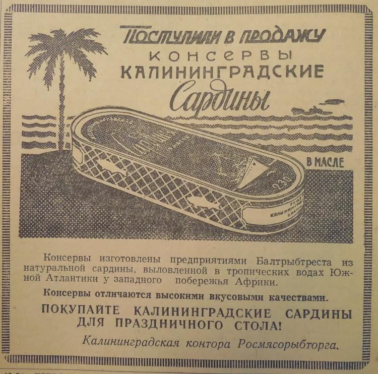 Эти консервы, появившиеся в конце 50-х, уже вскоре не нуждались в рекламе – их и так разметали с прилавков.