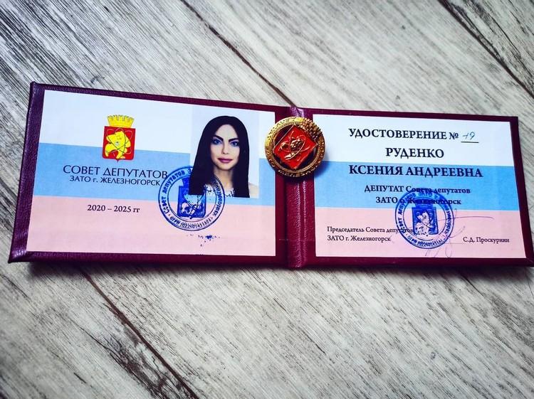 """""""Теперь я депутат"""", - написала Ксения в сети Фото: соцсети"""