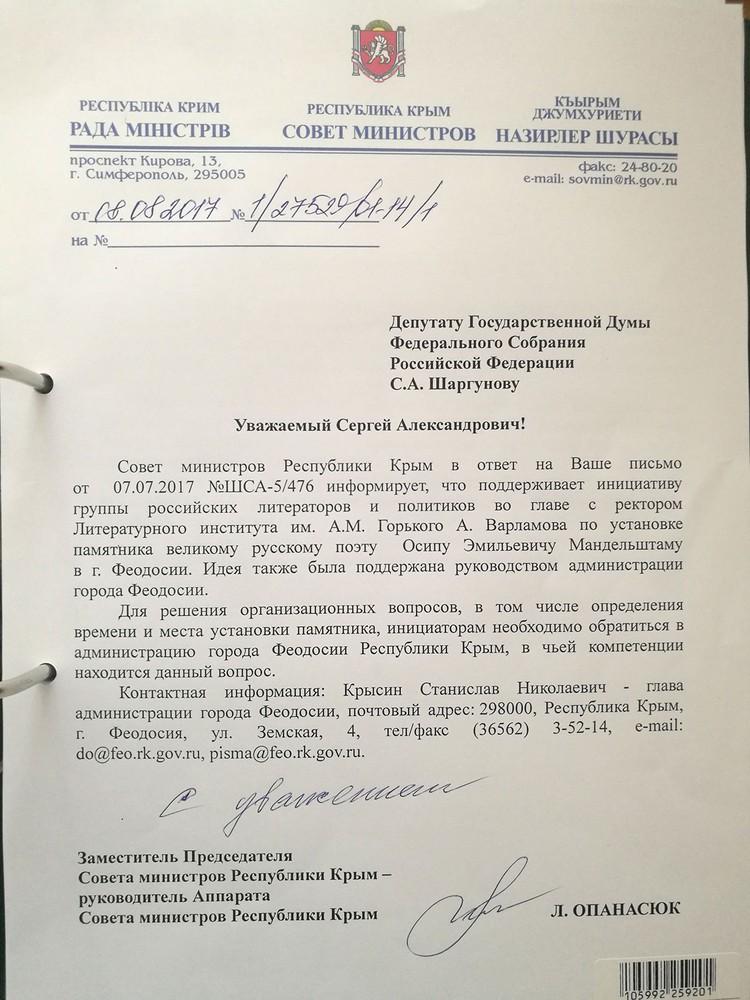Проект горячо поддержали власти Крыма. Фото: Игоря Дуардовича