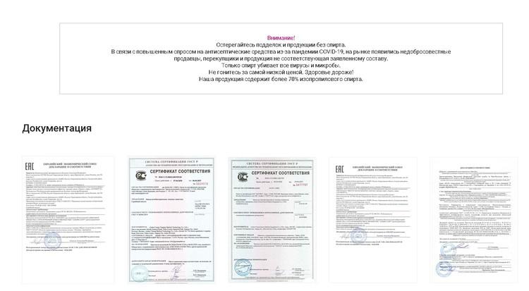 Предостережение и сертификаты соответствия. Фото: сайт производителя.