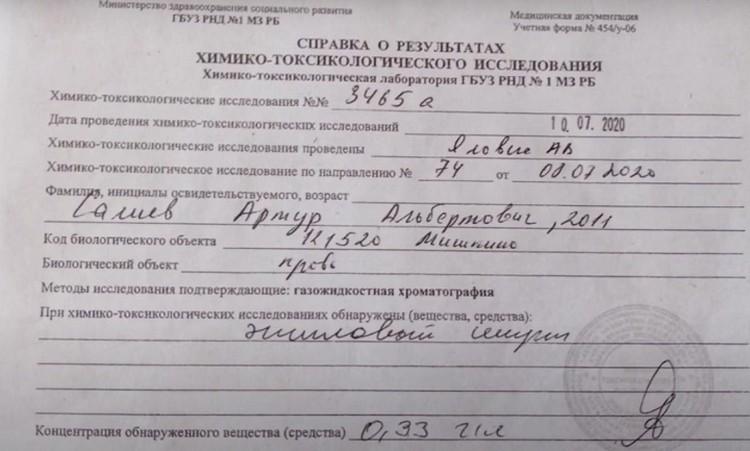 Выписка из результатов анализа крови девятилетнего ребенка с заключением эксперта. Фото: ГТРК «Башкортостан»