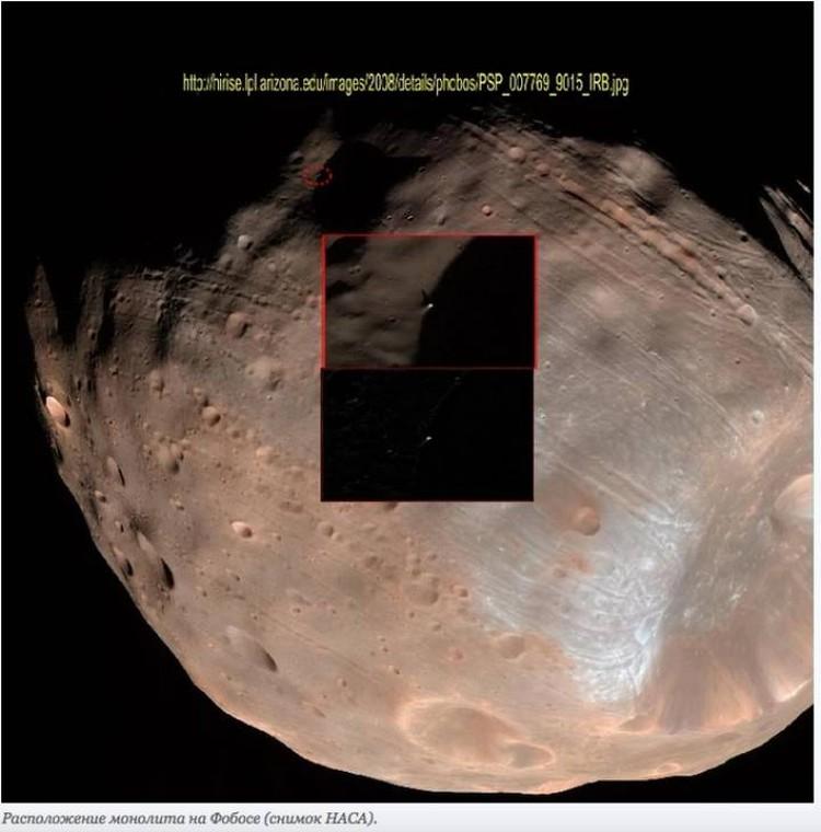 Мнолит на Фобосе располагается на стороне, обращенной к Марсу.