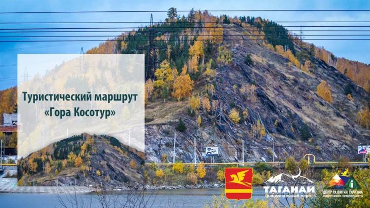 В Златоусте, на горе Косотур, появится современный туристический маршрут. Фото: pravmin74.ru