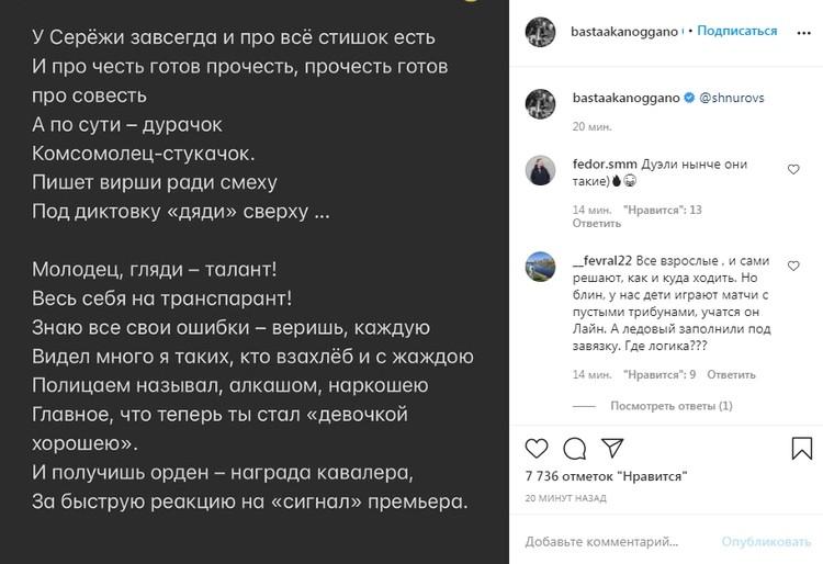 Рэпер жестко ответил Шнуру. Фото: instagram.com/bastaakanoggano