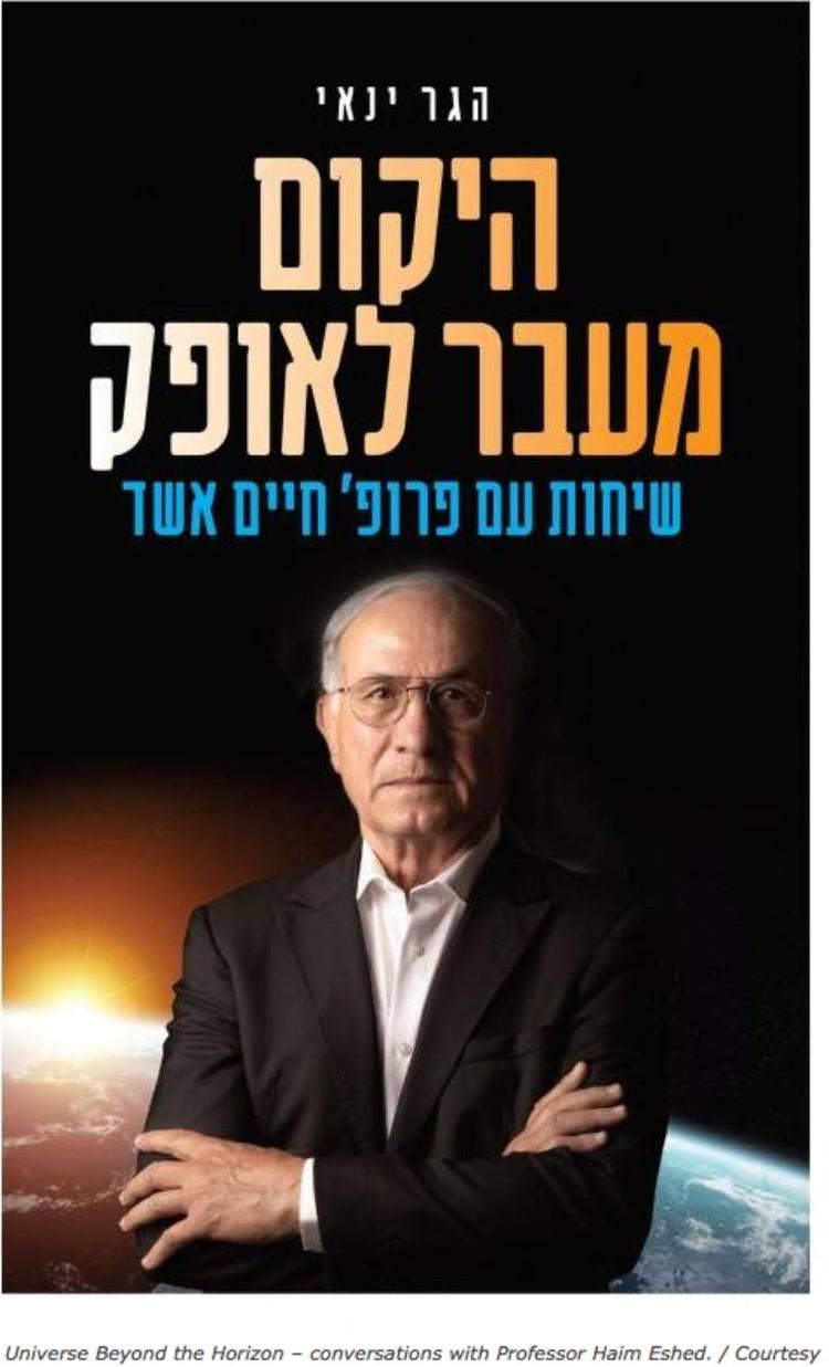 Книга Хаима Эшеда.