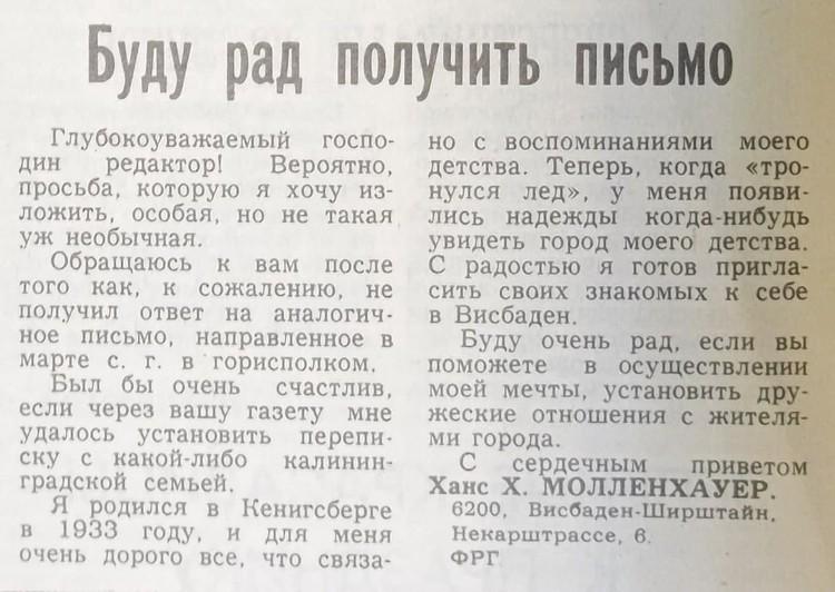 Это трогательное письмо пришло в Калининград 32 года назад – в декабре 1988-го.