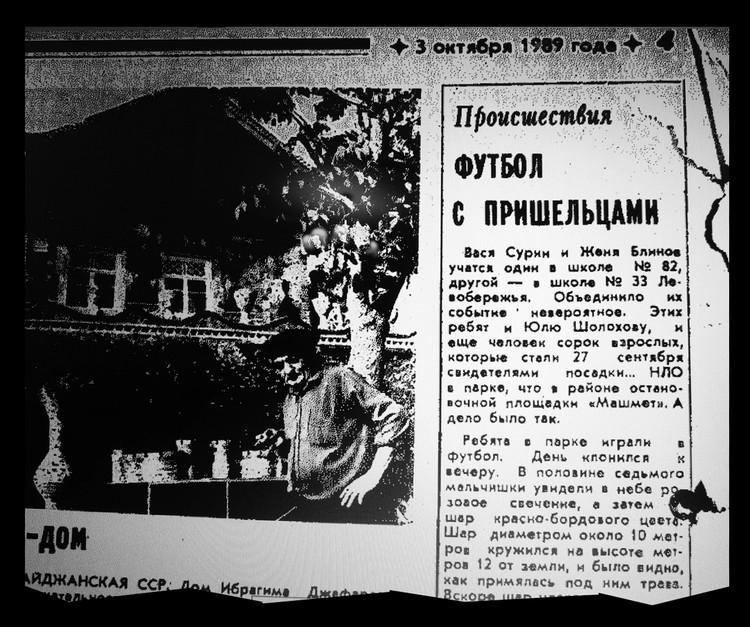 С этой небольшой заметки в воронежской газете все и началось. Фото: Архив газеты «Коммуна»