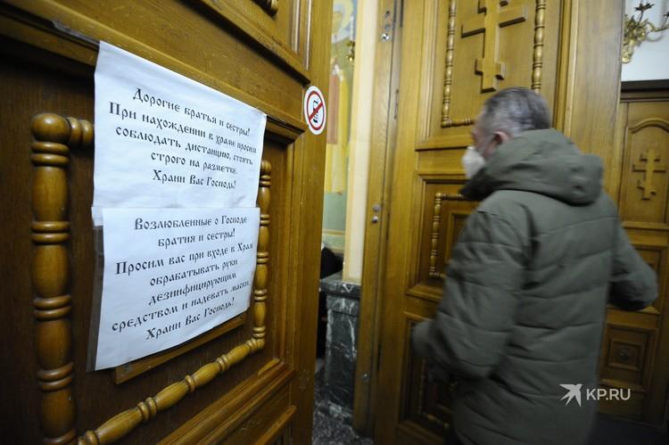 Объявление на входе в храм, призывающее прихожан соблюдать меры предосторожности в эпоху коронавируса.