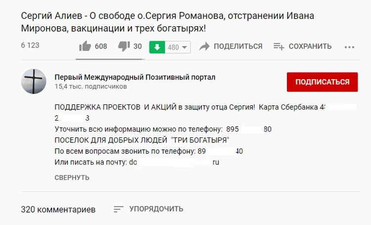 Реквизиты для помощи опальному отцу Сергию размещены на youtube-канале Сергея Алиева. Фото: скриншот youtube-канала Сергея Алиева