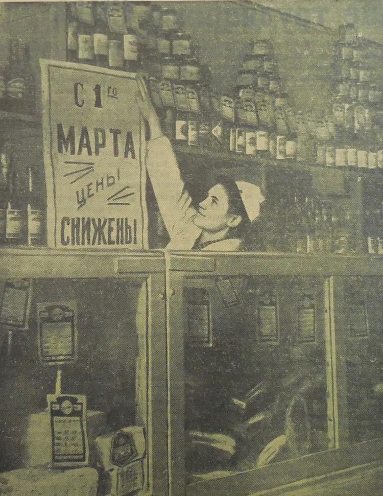 Одним из важнейших событий в 1951 году стало снижение цен на продовольственные и промышленные товары. Произошло это 1 марта. А снимок был сделан в «Гастрономе» №2 Калининграда.