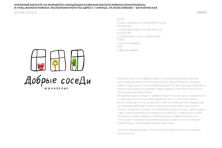 Фото пресс-службы управления строительства и архитектуры Липецкой области