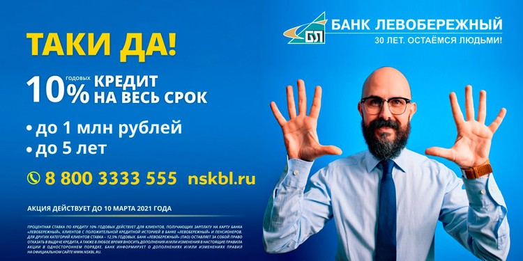 Фото: Банк «Левобережный» (ПАО).