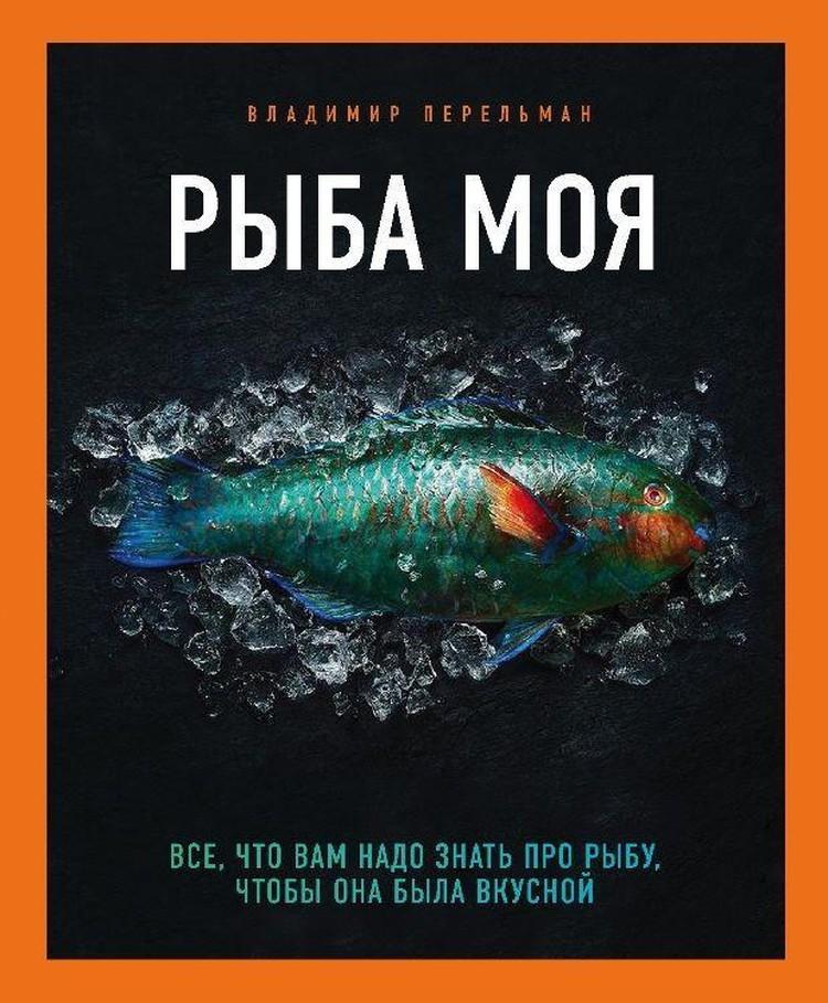 Книга написана Владимиром Перельманом, основателем гастрономического проекта из 12 ресторанов
