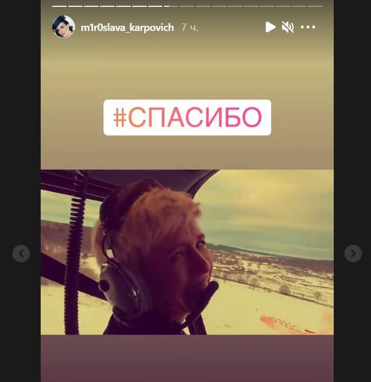 МИрослава радовалась как ребенок. Фото: Инстаграм.