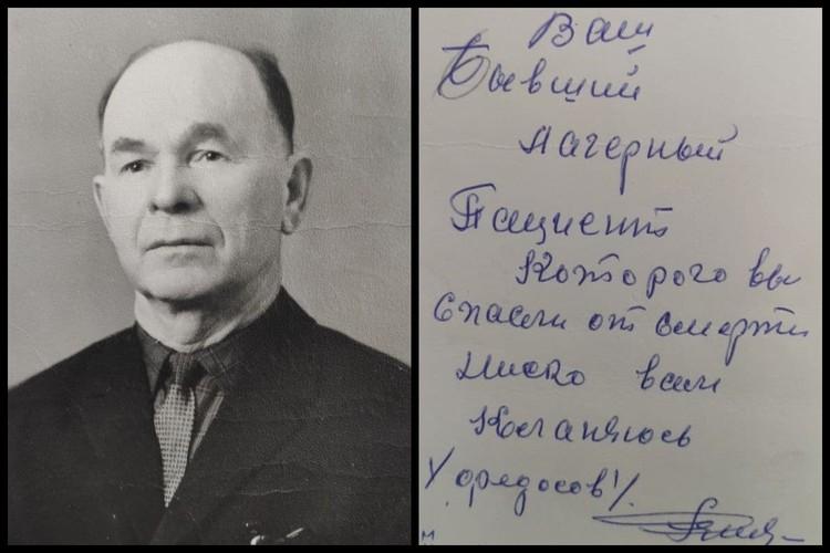 Бывший лагерный пациент, которого спасли от смерти Фото: Музей истории медицины Челябинска