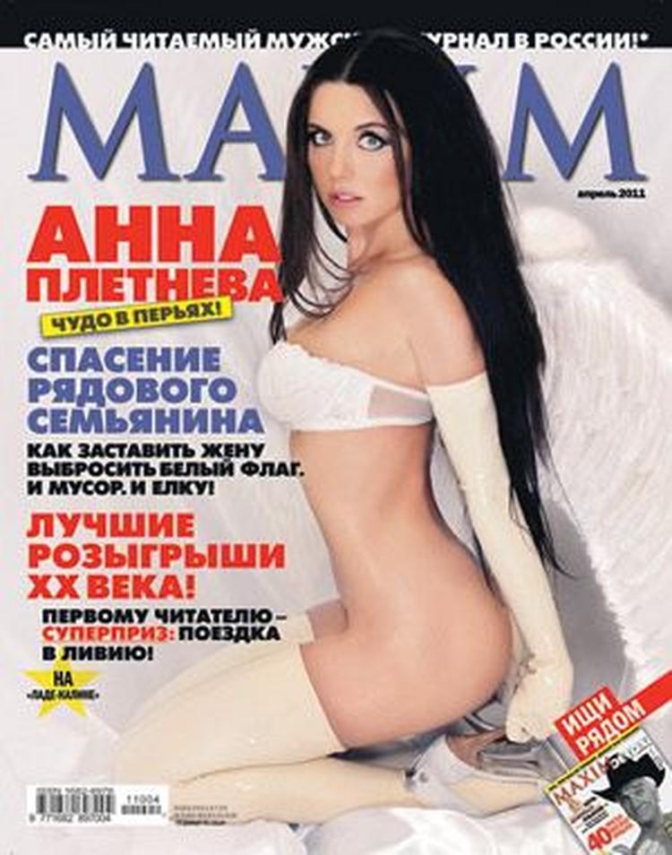 «Maxim»