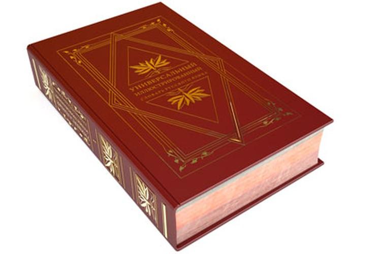 «Универсальный иллюстрированный словарь русского языка» в 18 томах