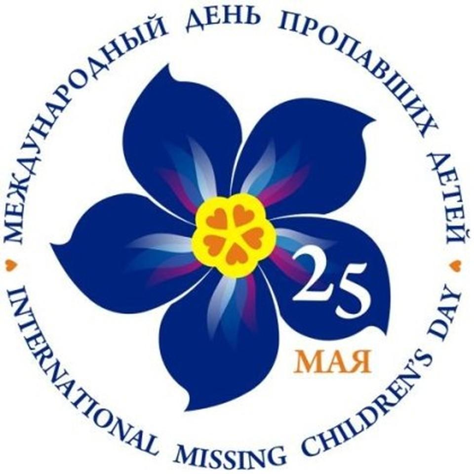 25 мая - день памяти пропавших  детей