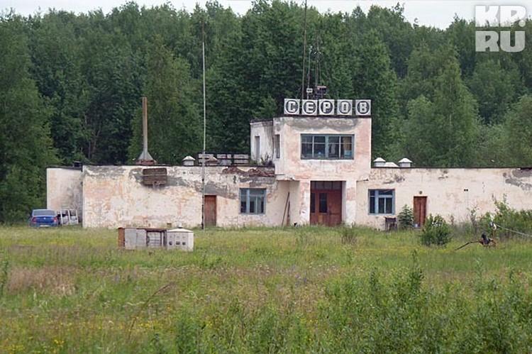 Здание серовского аэропорта
