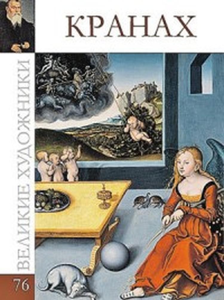 Семьдесят шестой коллекционный том  —  ЛУКАС КРАНАХ