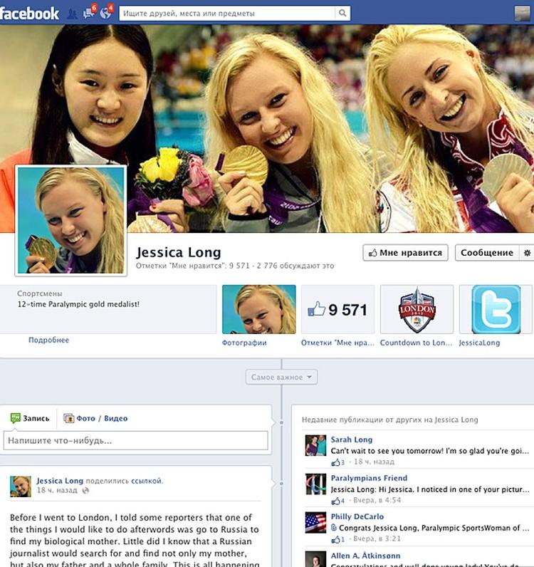 Сообщение на страничке Джессики Лонг в социальной сети