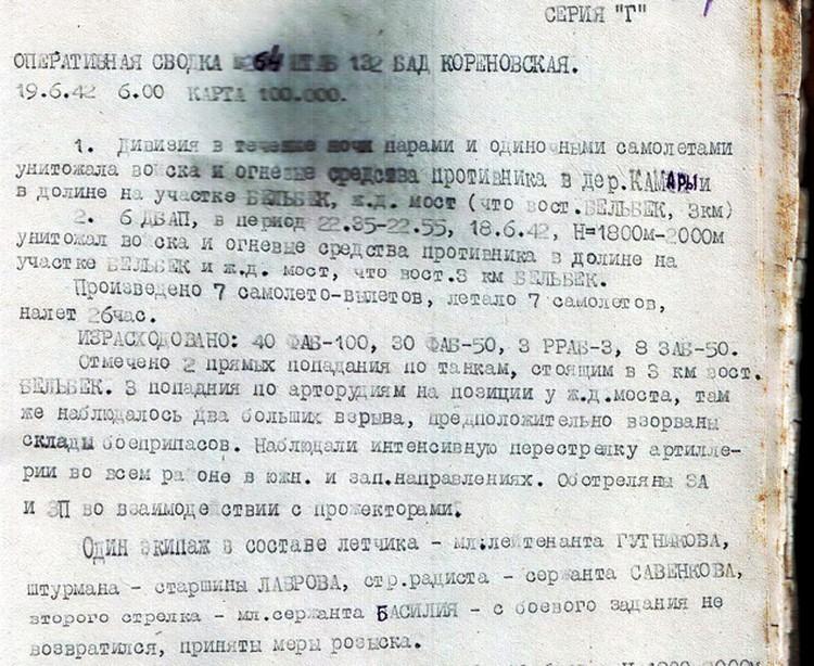 Та самая оперативка, которая сообщала о гибели экипажа с брянцами на борту.